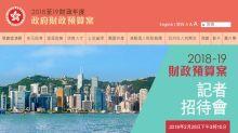 【財政預算案2018】推廣綠色旅遊 完善山徑?