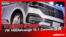 【發表直擊】2020 Volkswagen Nutzfahrzeuge T6.1 Caravelle 發表會