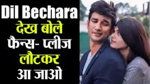 Sushant Singh Rajput fans gets emotional after watching Dil Bechara