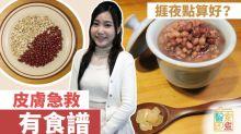 【捱夜食譜】皮膚急救法!呢樣嘢加紅豆煲粥原來好有效