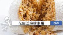 食譜搜尋:花生芝麻糯米糍