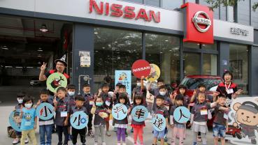 「Nissan 2020小小汽車達人」體驗營落幕,四大主題讓小朋友也懂車