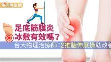 足底筋膜炎冰敷有效嗎?必做2招推牆伸展操!