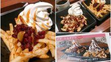 日本推出「紅豆雪糕拼炸薯條」 一冷一熱好刺激