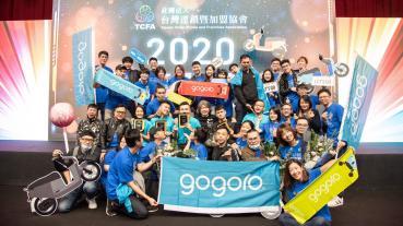 Gogoro 奪下台灣連鎖暨加盟協會「優良店長殊榮與店務心得優異獎」