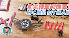 食完雞翼砌機翼!KFC 推出 DIY 無人機