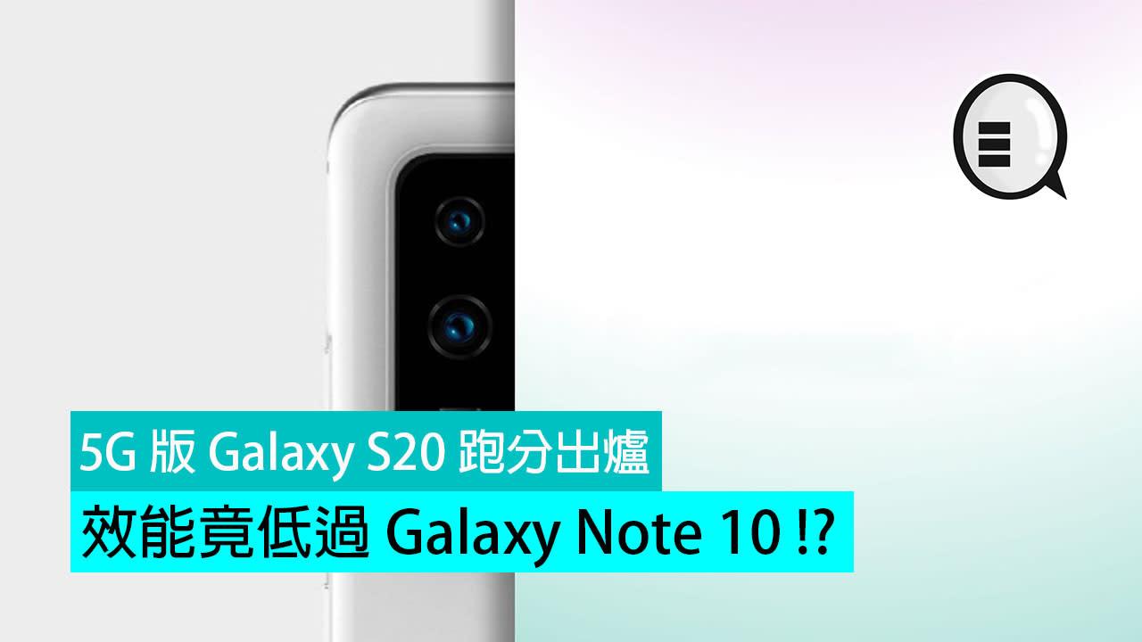 5G 版 Galaxy S20 跑分出爐,效能竟低過 Galaxy Note 10 !?
