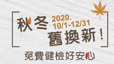 HINO、TOYOTA商用車【秋冬舊換新,免費健檢好安心】活動實施中