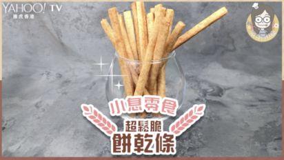 【小息零食】超鬆脆餅乾條