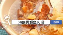 食譜搜尋:海底椰鱷魚肉湯