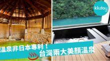 浸溫泉非日本專利!台灣兩大美顏溫泉