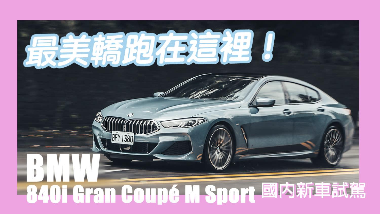 鍾情於一眼,BMW 840i Gran Coupé M Sport 的絕倫風華