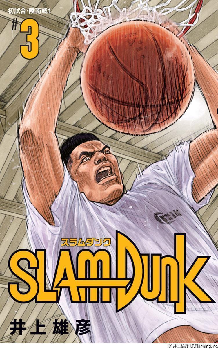 《灌籃高手》新裝再編版由井上雄彥重新繪製封面。(圖:取自週刊少年Jump網站)