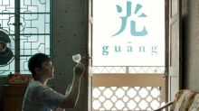 """Guang"" is set for theatrical release in China"