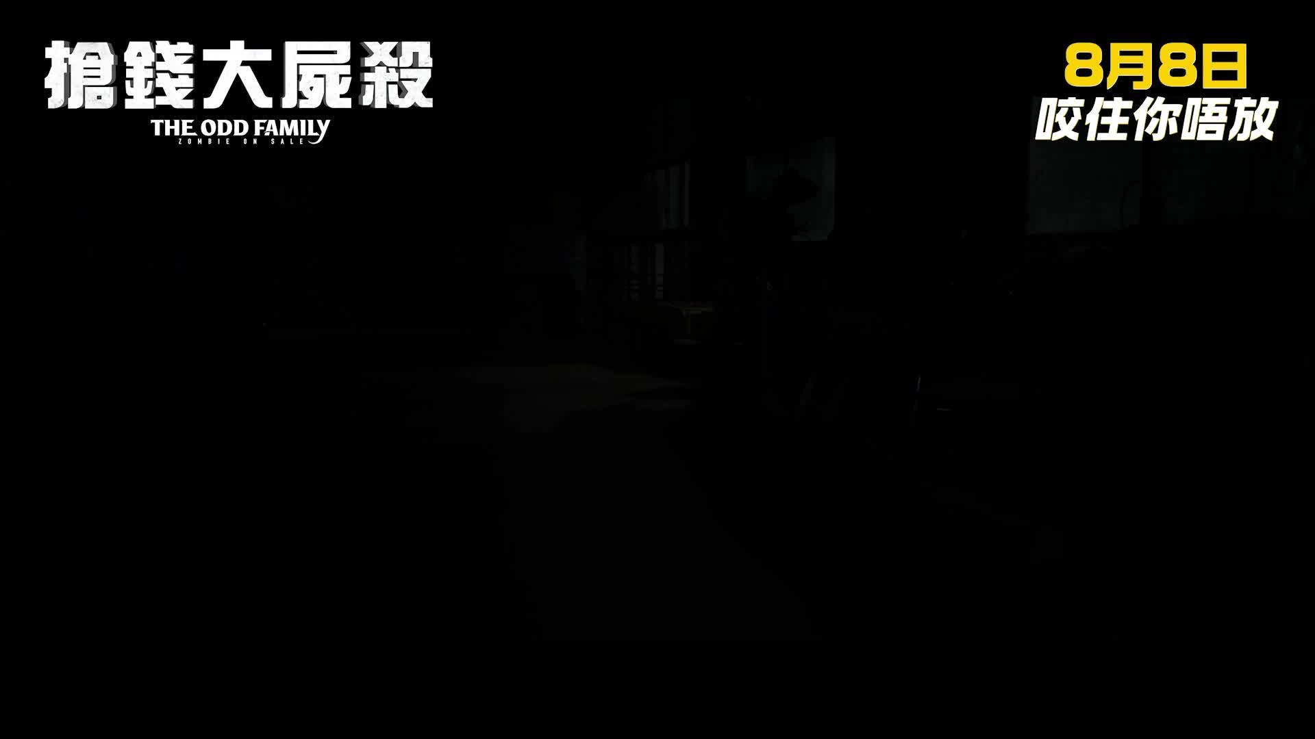 《搶錢大屍殺》電影預告