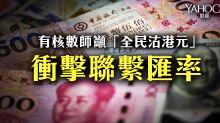 有核數師籲「全民沽港元」  衝擊聯繫匯率