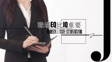 職場EQ比IQ重要,高EQ的3種表現