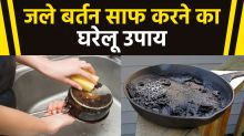 How to clean burnt vessels in hindi