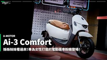 【新車速報】走出自我美型新風格!2021 A-Motor宏佳騰智慧電車Ai-3 Comfort全新發表!