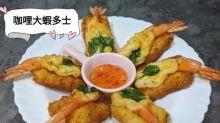 咖哩大蝦多士