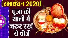 Rakshabandhan 2020: The plate of Rakshabandhan is incomplete without these things.These things must be kept
