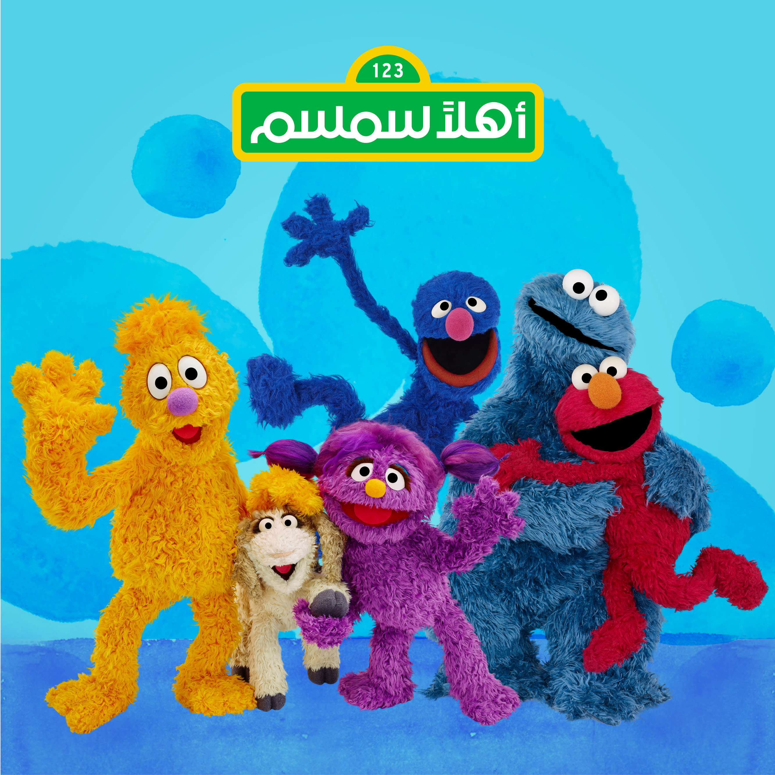 """This image released by Sesame Workshop shows characters, from left, Jad, Ma'zooza, Basma, grover, background center, Cookie Monster and Elmo. Sesame Workshop — the nonprofit, educational organization behind """"Sesame Street"""" — has teamed up with the International Rescue Committee — to launch a new, locally produced Arabic TV program """"Welcome Sesame"""" for the hundreds of thousands of children dealing with displacement in Syria, Iraq, Jordan and Lebanon. (Sesame Workshop via AP)"""