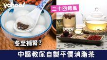 【二十四節氣】冬至補腎?中醫教你自製平價消脂茶