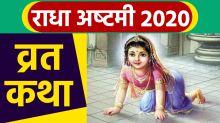 Radha Ashtami 2020 : Radha Ashtami Vrat Katha