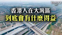 香港人在大灣區 到底有什麼得益?