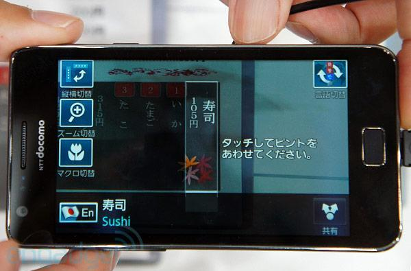NTT DoCoMo menu translator app hands-on (video)