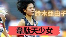 【運動王者】韋駄天少女 鈴木亜由子|東奧馬拉松日本女子選手篇