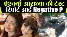 Aishwarya Rai Bachchan & Daughter Aaradhya tested Corona Negative ?