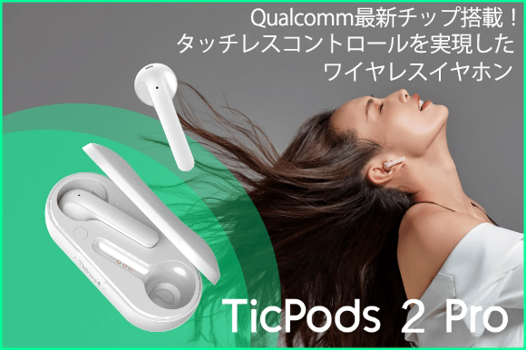 "Photo of Touchless control earphone ""TicPods2 Pro"" that can be operated by voice and head movement. Equipped with Qualcomm's latest chip QCC5121-Engadget Japan version"