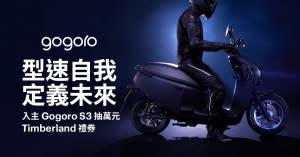 【Gogoro】入主 S3 系列抽萬元 Timberland 禮券!
