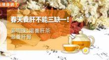 春天養肝三大要訣 中醫:喝2款養肝茶吧!
