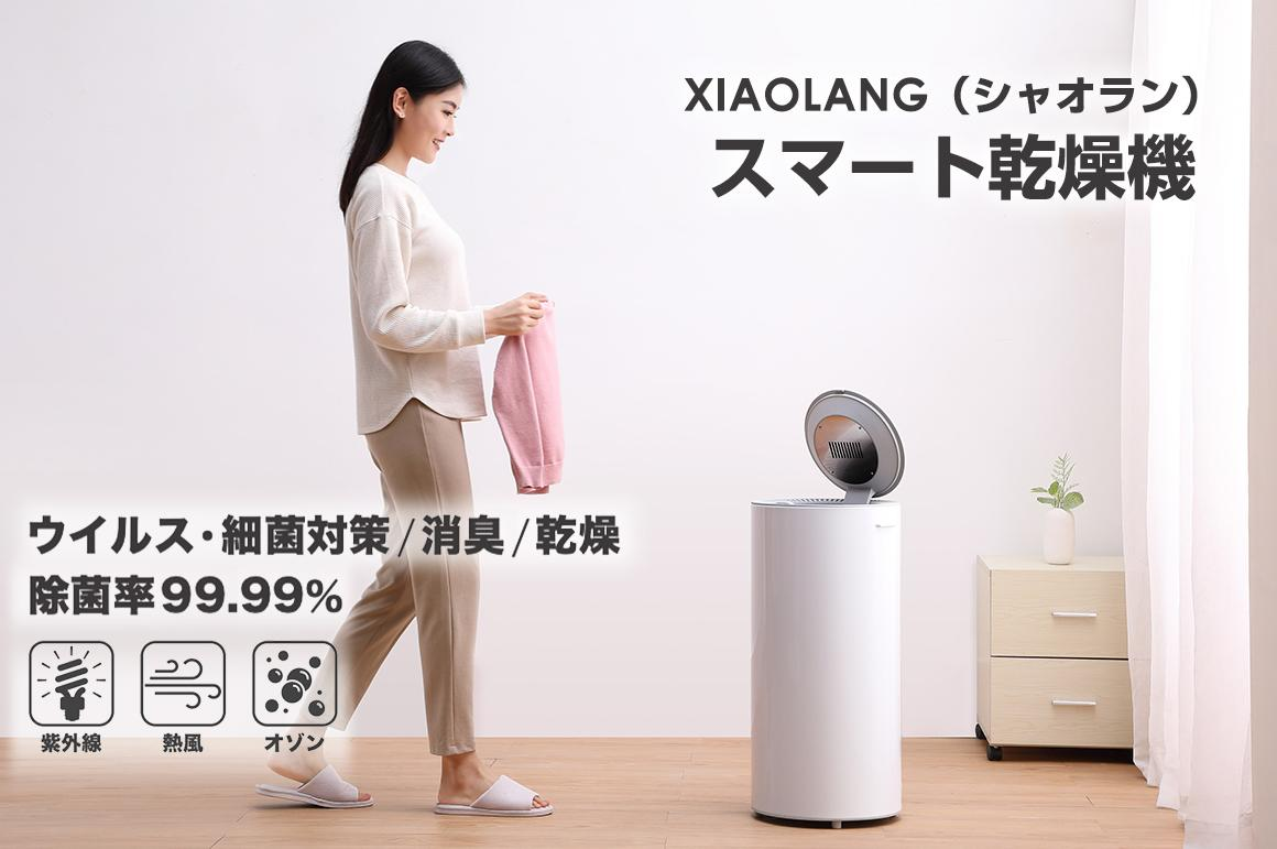 """Photo of Measures against viruses and bacteria with the power of ultraviolet rays, hot air, and ozone. Smart dryer """"XIAOLANG""""-Engadget Japan version"""