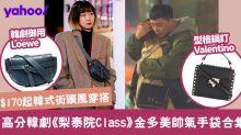 《梨泰院Class》金多美手袋重點推介 韓式率性街頭風$170起入手