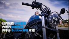 【新車速報】展現難以置信的靈活輕鬆!2020 Honda日系美式車型Rebel 500新北山區試駕!