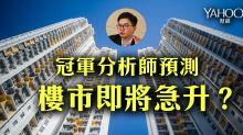 冠軍分析師預測 樓市即將急升?