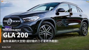 【新車速報】歡迎加入頂客俱樂部!2020 Mercedes-Benz GLA 200北海岸試駕!