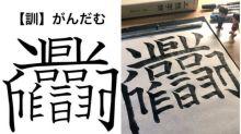 日本書法家Gundam漢字 象形文字Twitter熱傳
