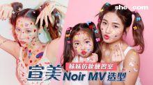 【妹妹仿妝練習室】宣美Noir MV造型Get!