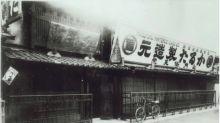 1889年京都 129年前任天堂總部相片曝光