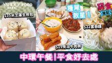 【中環美食】午餐好去處!糧尾平食推介5間:$22雲吞麵+$19免治牛肉粥+$38三餸飯