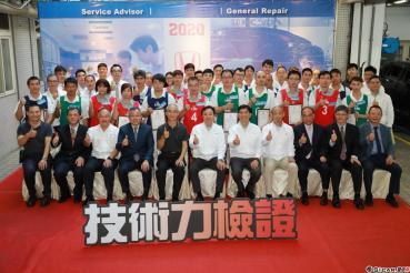 Honda Taiwan 2020服務技能檢證活動