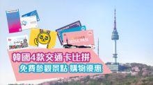 韓國4款交通卡比拼 免費參觀景點、購物優惠