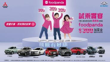 中華三菱本月推試乘全車系週週抽foodpanda加菜金、還有多項購車優惠實施中!