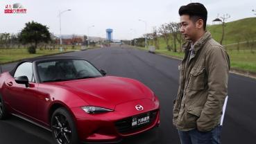 國內新車試駕-All New Mazda MX-5