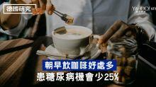 有數計:每朝一杯咖啡可防止糖尿病