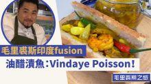 【毛里裘斯之旅】毛里裘斯印度fusion油醋漬魚:Vindaye Poisson!
